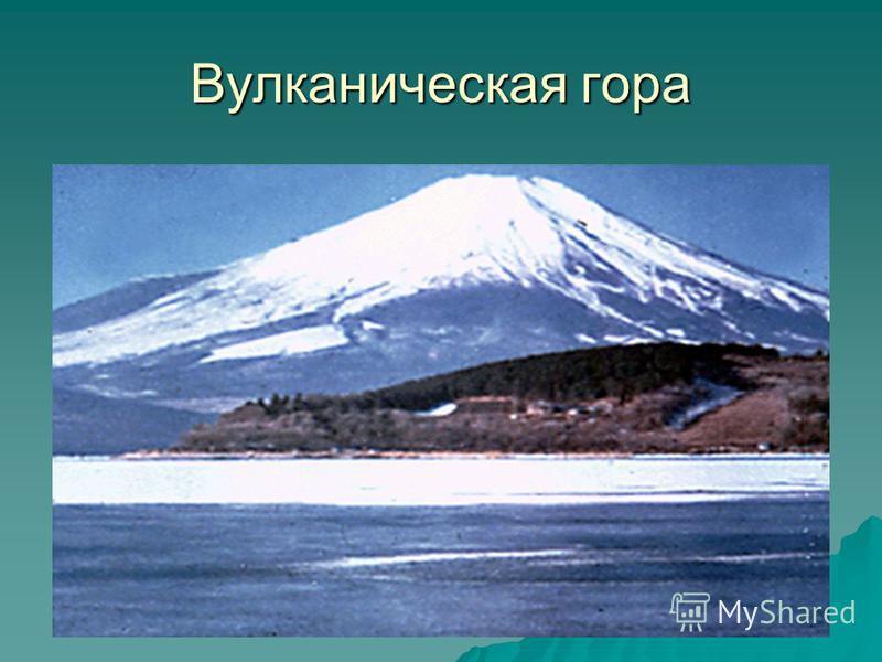 Вулканическая гора