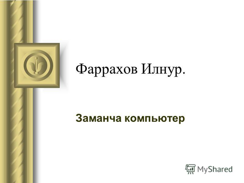 Фаррахов Илнур. Заманча компьютер