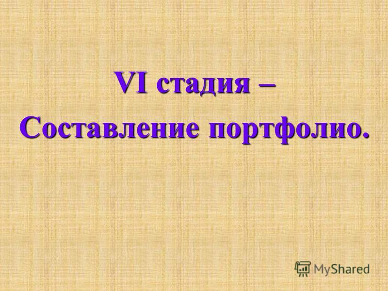 VI стадия – Составление портфолио.