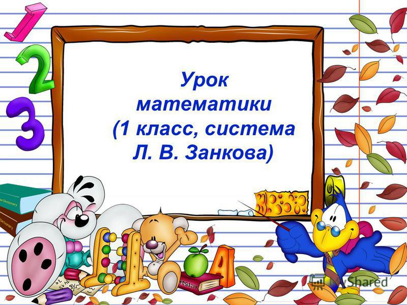 Урок математики (1 класс, система Л. В. Занкова)