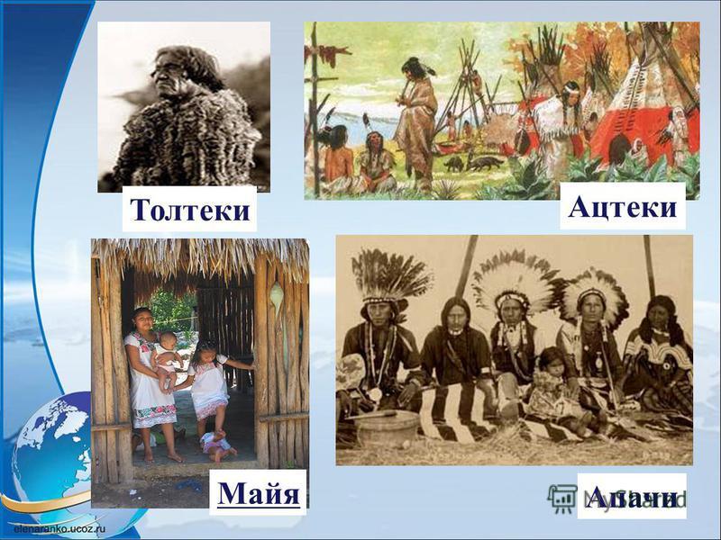 Майя Толтеки Ацтеки Апачи