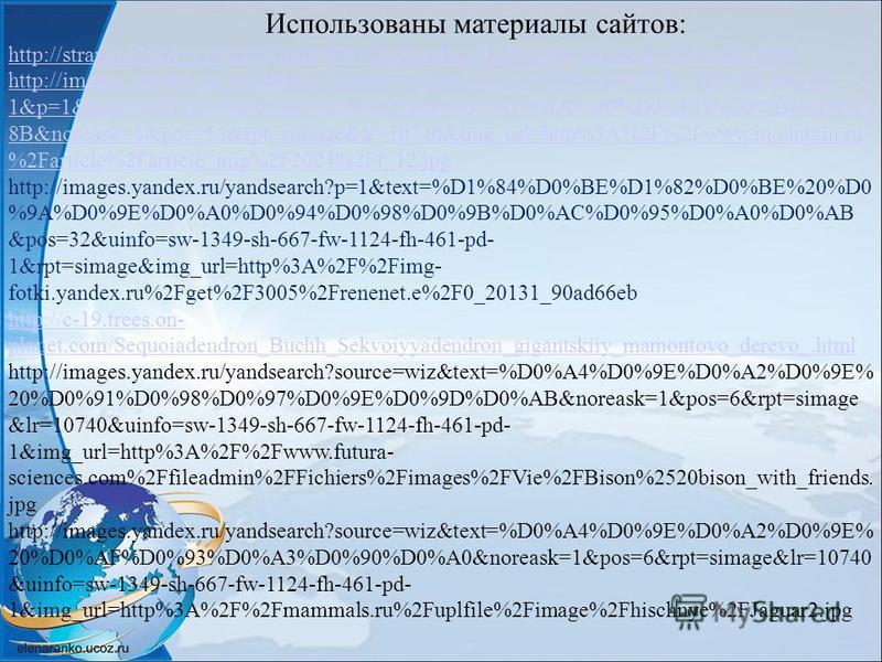 Использованы материалы сайтов: http://stranabolgariya.ru/karti-mira/606-fizichjeskaja-karta-mira-na-russkom-jazykje.html http://images.yandex.ru/yandsearch?source=wiz&uinfo=sw-1349-sh-667-fw-1124-fh-461-pd- 1&p=1&text=%D1%84%D0%BE%D1%82%D0%BE%20%D0%9