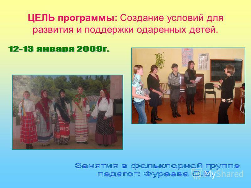 ЦЕЛЬ программы: Создание условий для развития и поддержки одаренных детей.