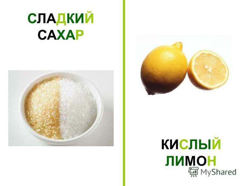 СЛАДКИЙ САХАР КИСЛЫЙ ЛИМОН Сладкий сахар. Кислый лимон.