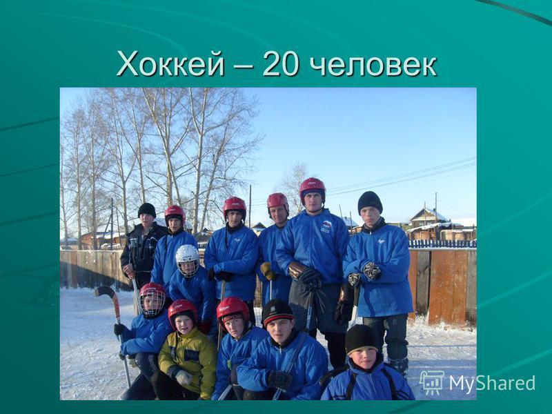 Хоккей – 20 человек