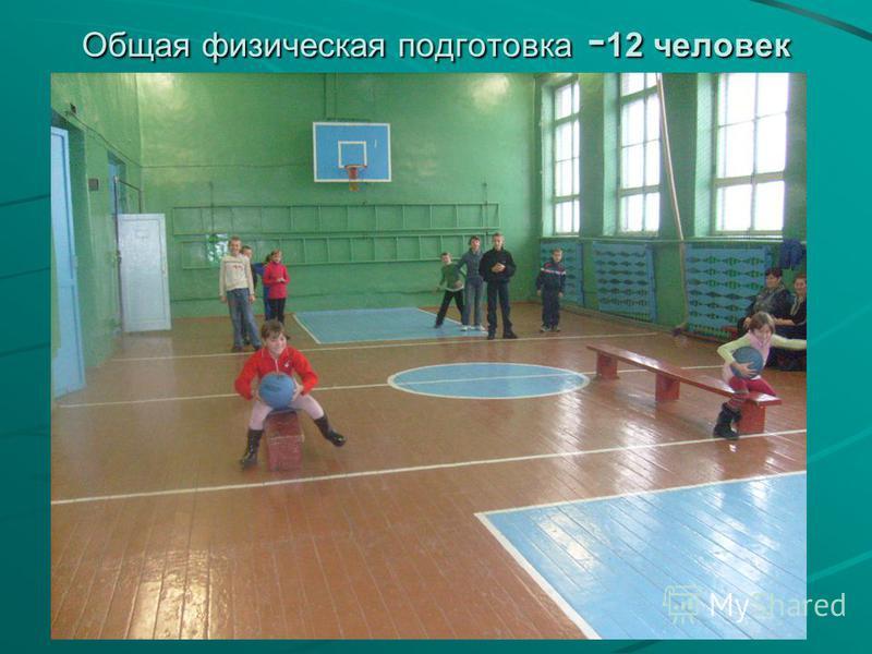 Общая физическая подготовка - 12 человек