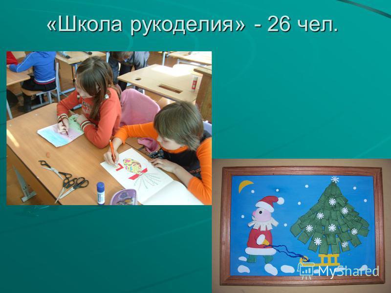 «Школа рукоделия» - 26 чел.