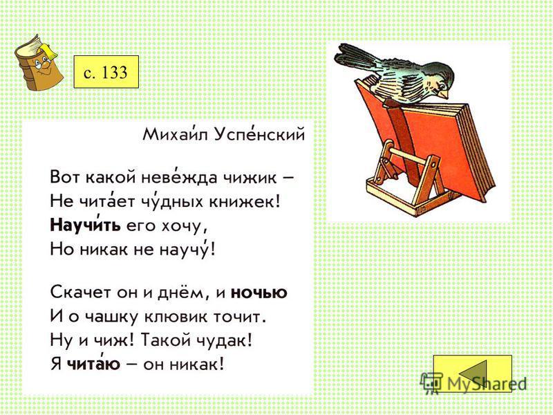с. 133