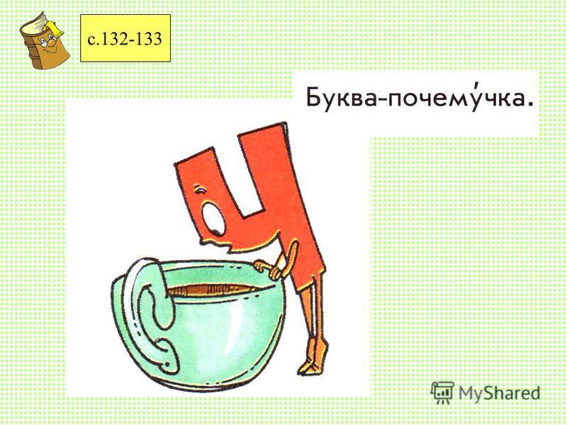 с.132-133