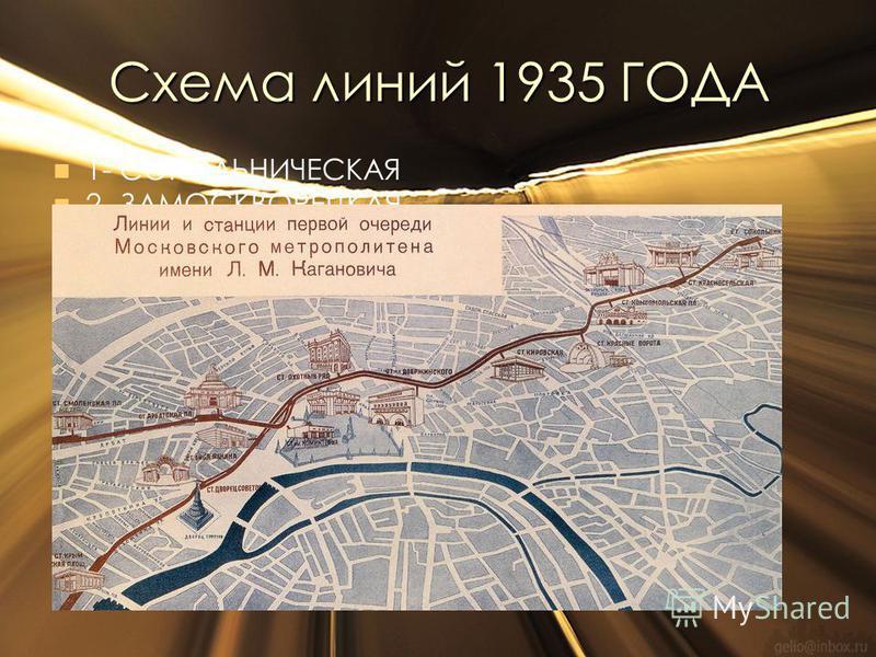 Схема линий 1935 ГОДА 1- СОКОЛЬНИЧЕСКАЯ 2- ЗАМОСКВОРЕЦКАЯ 3- АРБАТСКО-ПОКРОВСКАЯ 4- ФИЛЁВСКАЯ 5- КОЛЬЦЕВАЯ 6- КАЛУЖСКО-РИЖСКАЯ 7- ТАГАНСКО-КРАСНОПРЕСНЕНСКАЯ 8- КАЛИНИНСКАЯ 9- СЕРПУХОВСКО-ТИМИРЯЗЕВСКАЯ 10- ЛЮБЛИНСКО-ДМИТРОВСКАЯ 11- КАХОВСКАЯ 12- БУТОВ