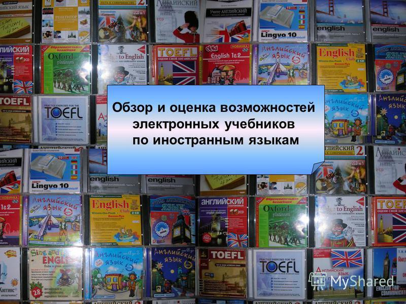 Обзор и оценка возможностей электронных учебников по иностранным языкам