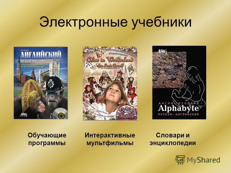 Электронные учебники Обучающие программы Интерактивные мультфильмы Словари и энциклопедии