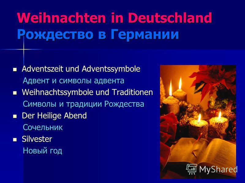 2 Weihnachten in Deutschland Рождество в Германии Adventszeit Adventszeit und Adventssymbole Адвент и символы адвента Weihnachtssymbole Weihnachtssymbole und Traditionen Символы и традиции Рождества Der Der Heilige Abend Сочельник Silvester Silvester
