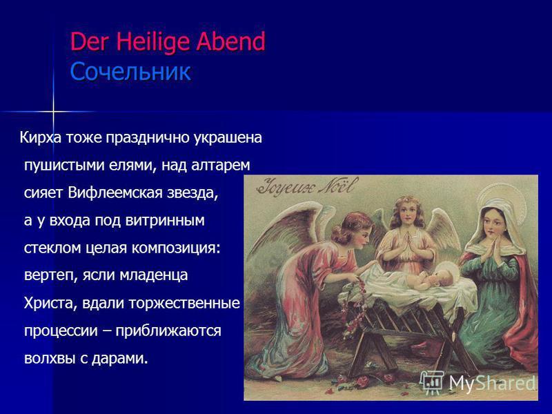 21 Der Heilige Abend Сочельник Кирха тоже празднично украшена пушистыми елями, над алтарем сияет Вифлеемская звезда, а у входа под витринным стеклом целая композиция: вертеп, ясли младенца Христа, вдали торжественные процессии – приближаются волхвы с
