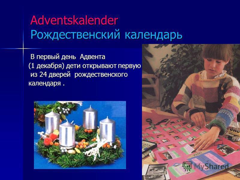 6 Adventskalender Рождественский календарь В первый день Адвента В первый день Адвента (1 декабря) дети открывают первую из 24 дверей рождественского из 24 дверей рождественского календаря.