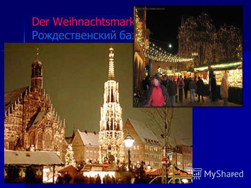7 Der Weihnachtsmarkt Рождеcтвенский базар