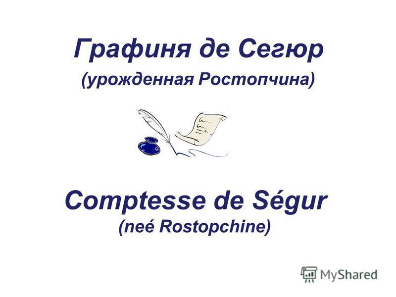 Comptesse de Ségur (neé Rostopchine) Графиня де Сегюр (урожденная Ростопчина)