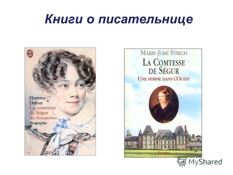 Книги о писательнице