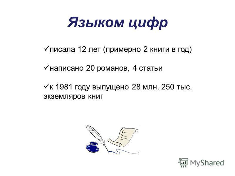 Языком цифр писала 12 лет (примерно 2 книги в год) написано 20 романов, 4 статьи к 1981 году выпущено 28 млн. 250 тыс. экземпляров книг