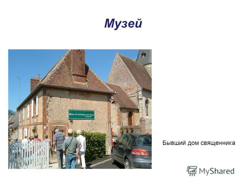 Музей Бывший дом священника