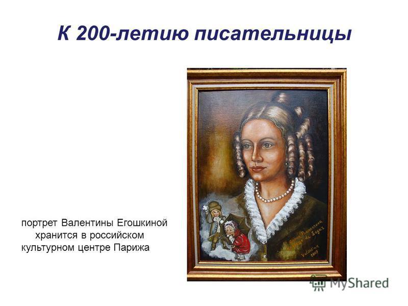 К 200-летию писательницы портрет Валентины Егошкиной хранится в российском культурном центре Парижа