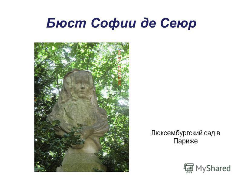 Бюст Софии де Сеюр Люксембургский сад в Париже