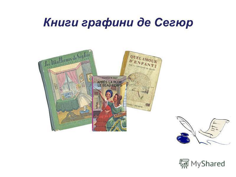Книги графини де Сегюр