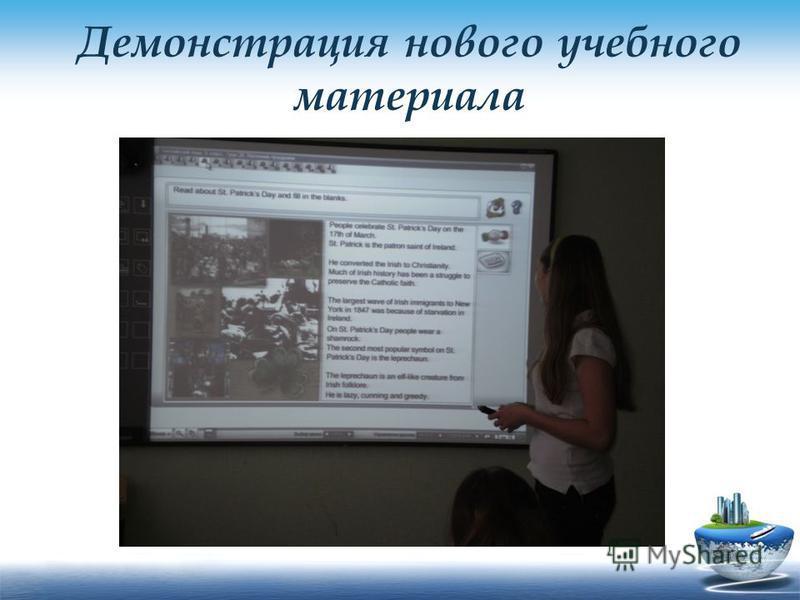 Демонстрация нового учебного материала