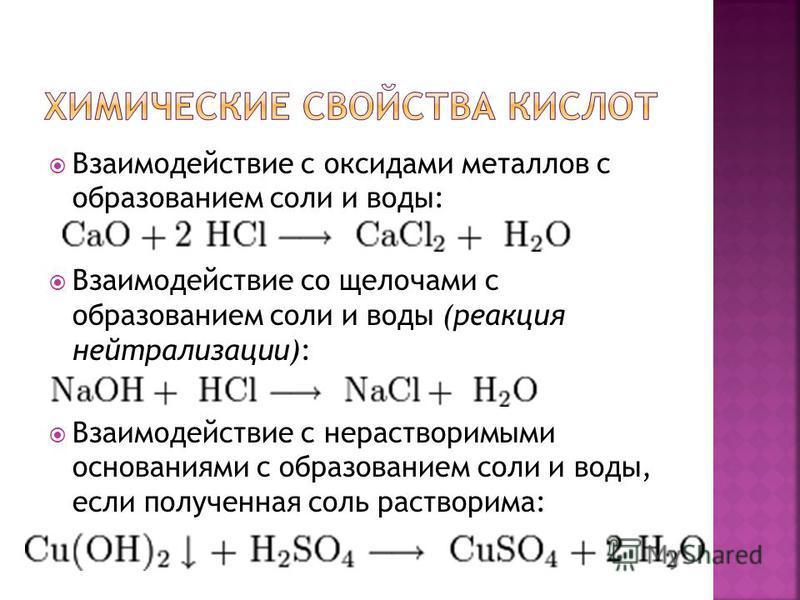 Взаимодействие с оксидами металлов с образованием соли и воды: Взаимодействие со щелочами с образованием соли и воды (реакция нейтрализации): Взаимодействие с нерастворимыми основаниями с образованием соли и воды, если полученная соль растворима: