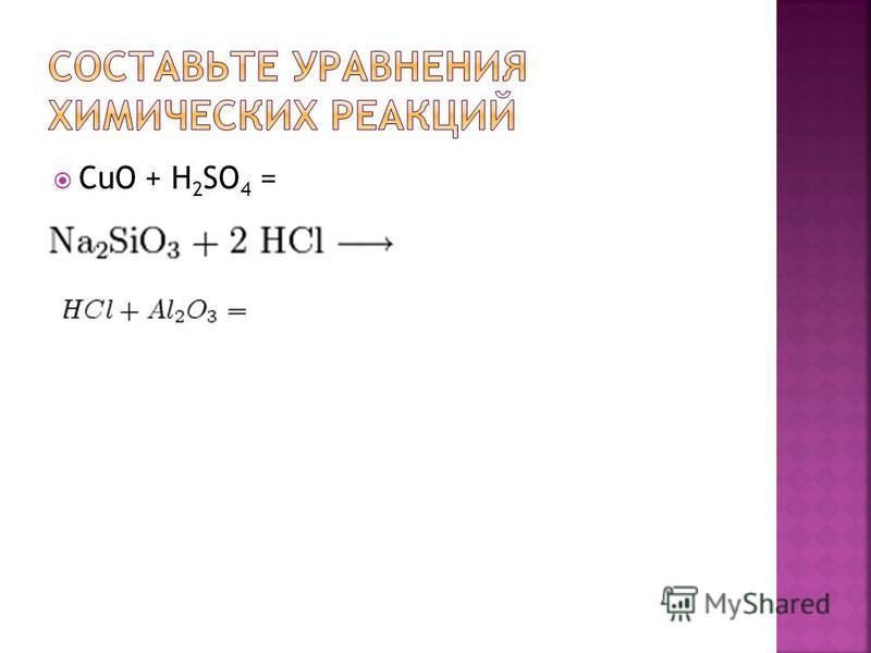 CuO + H 2 SO 4 =