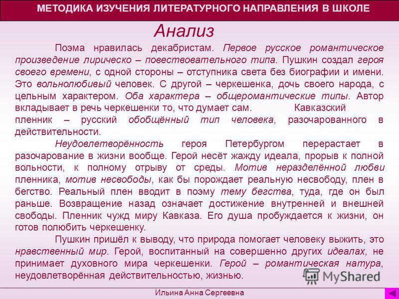 МЕТОДИКА ИЗУЧЕНИЯ ЛИТЕРАТУРНОГО НАПРАВЛЕНИЯ В ШКОЛЕ Ильина Анна Сергеевна Анализ Поэма нравилась декабристам. Первое русское романтическое произведение лирическо – повествовательного типа. Пушкин создал героя своего времени, с одной стороны – отступн