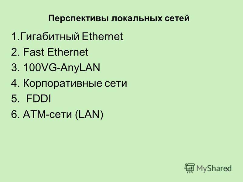 3 Перспективы локальных сетей 1. Гигабитный Ethernet 2. Fast Ethernet 3. 100VG-AnyLAN 4. Корпоративные сети 5. FDDI 6. ATM-сети (LAN)