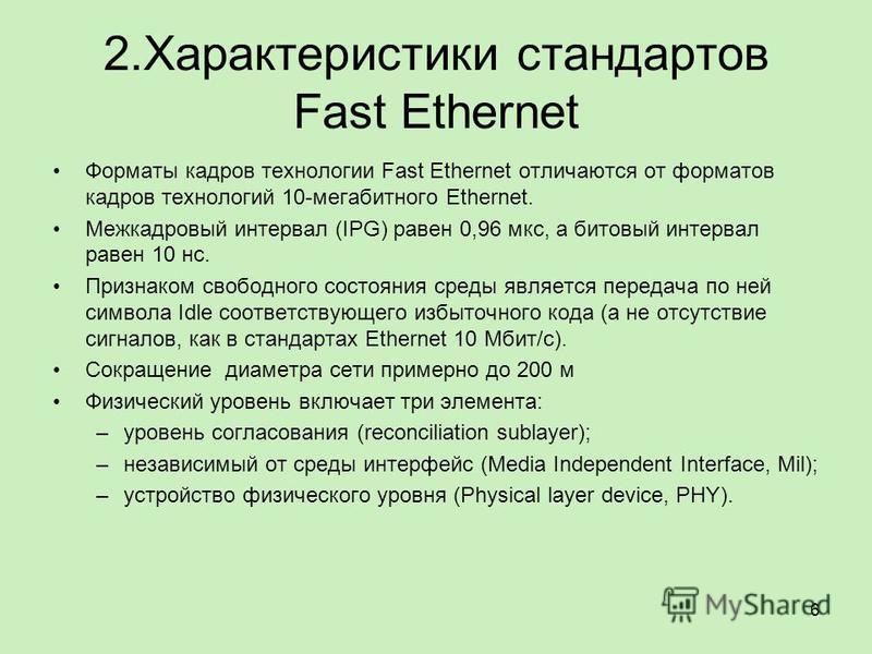 2. Характеристики стандартов Fast Ethernet Форматы кадров технологии Fast Ethernet отличаются от форматов кадров технологий 10-мегабитного Ethernet. Межкадровый интервал (IPG) равен 0,96 мкс, а битовый интервал равен 10 нс. Признаком свободного состо