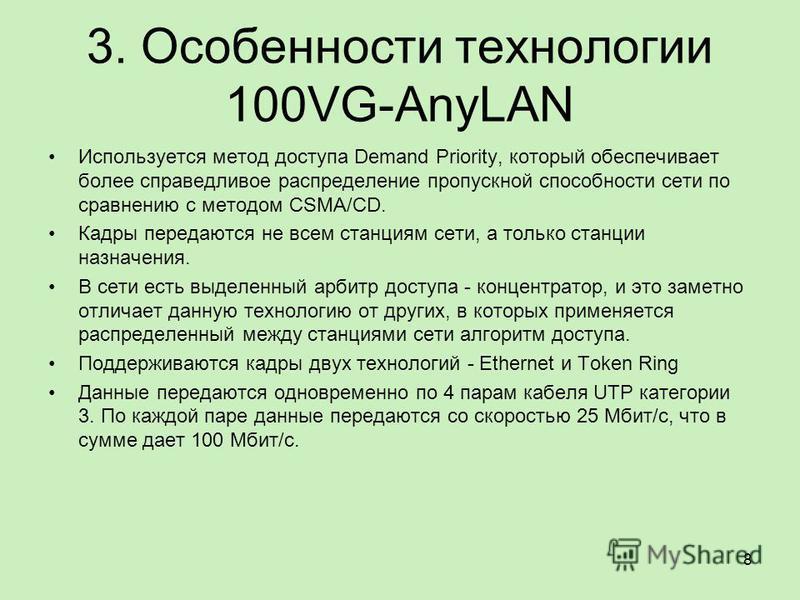 3. Особенности технологии 100VG-AnyLAN Используется метод доступа Demand Priority, который обеспечивает более справедливое распределение пропускной способности сети по сравнению с методом CSMA/CD. Кадры передаются не всем станциям сети, а только стан