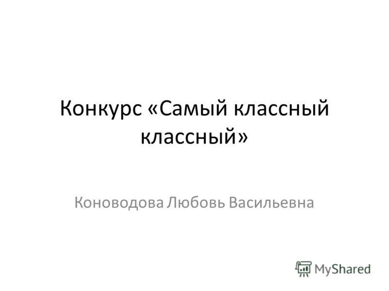 Конкурс «Самый классный классный» Коноводова Любовь Васильевна