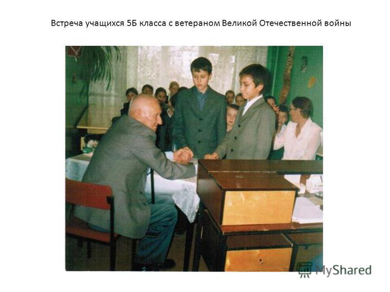 Встреча учащихся 5Б класса с ветераном Великой Отечественной войны