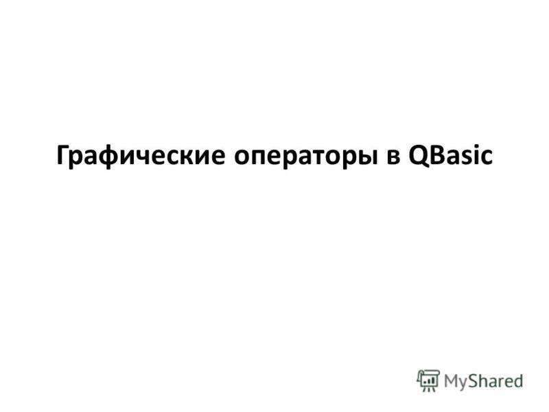Графические операторы в QBasic