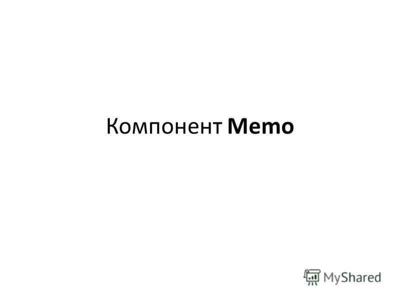 Компонент Memo