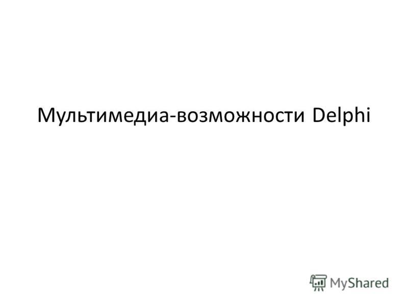 Мультимедиа-возможности Delphi