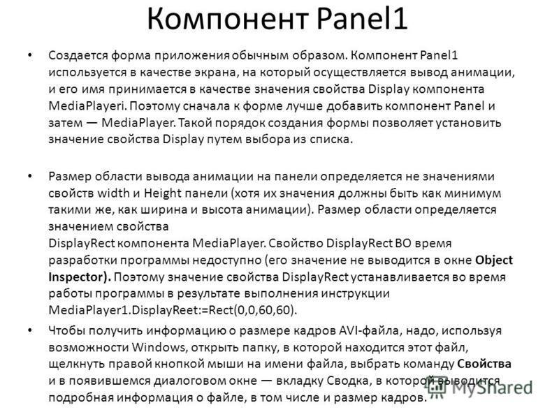 Компонент Panel1 Создается форма приложения обычным образом. Компонент Panel1 используется в качестве экрана, на который осуществляется вывод анимации, и его имя принимается в качестве значения свойства Display компонента MediaPlayeri. Поэтому сначал