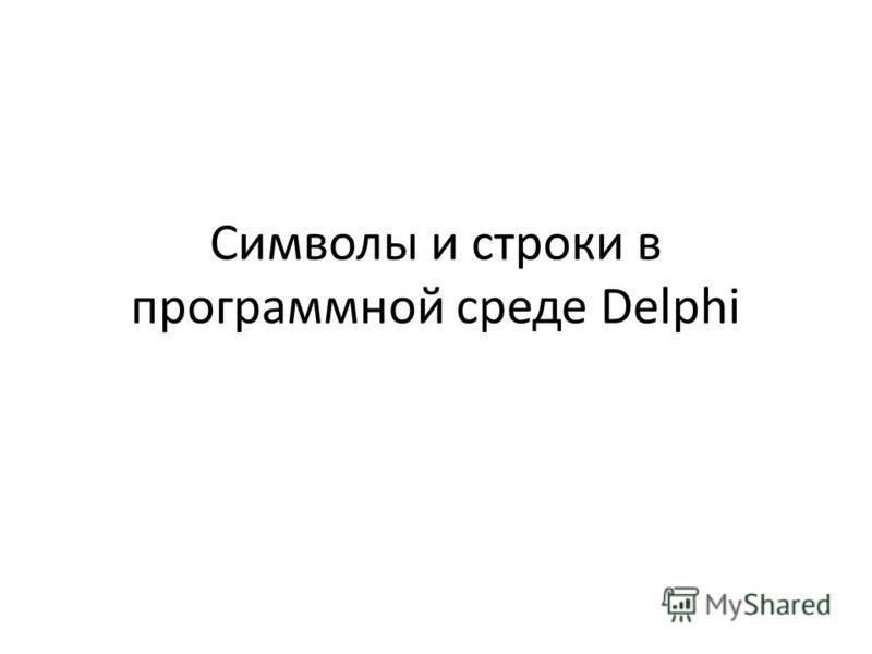 Символы и строки в программной среде Delphi