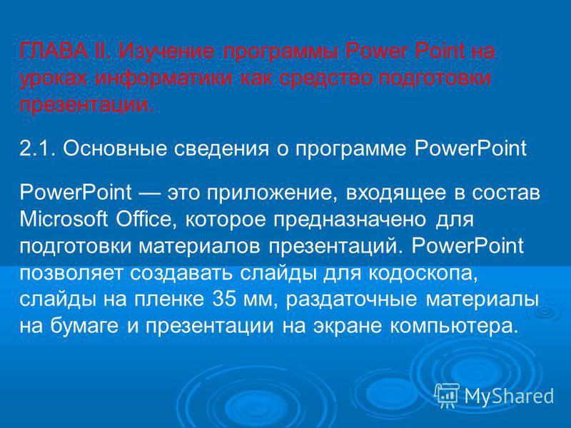 ГЛАВА II. Изучение программы Power Point на уроках информатики как средство подготовки презентации. 2.1. Основные сведения о программе PowerPoint PowerPoint это приложение, входящее в состав Microsoft Office, которое предназначено для подготовки мате
