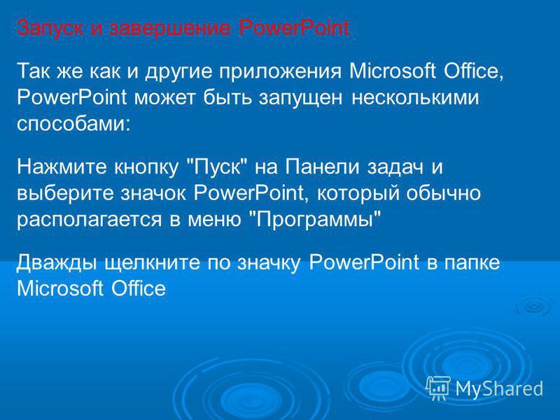 Запуск и завершение PowerPoint Так же как и другие приложения Microsoft Office, PowerPoint может быть запущен несколькими способами: Нажмите кнопку