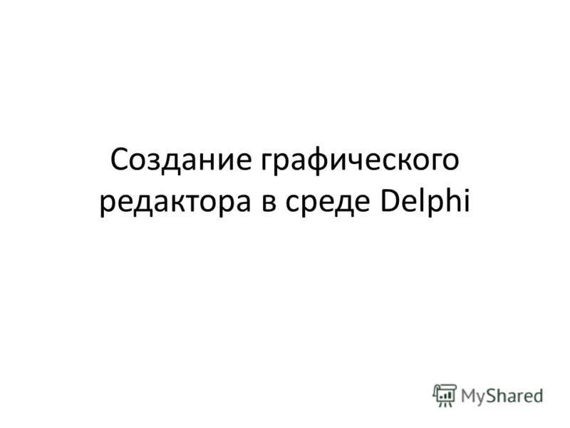 Создание графического редактора в среде Delphi