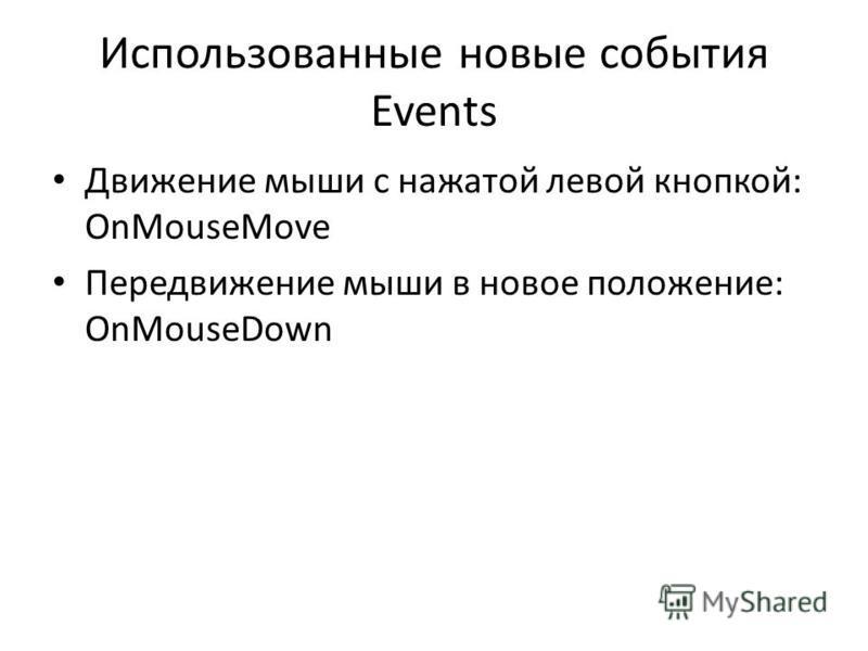Использованные новые события Events Движение мыши с нажатой левой кнопкой: OnMouseMove Передвижение мыши в новое положение: OnMouseDown