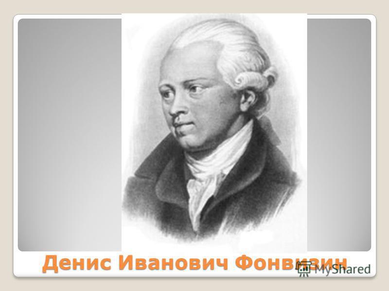 Денис Иванович Фонвизин
