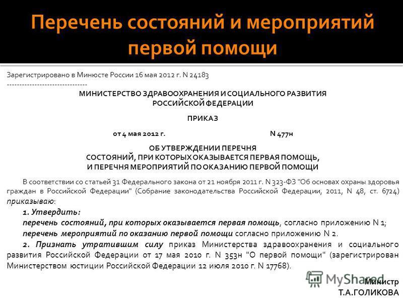 Зарегистрировано в Минюсте России 16 мая 2012 г. N 24183 -------------------------------- МИНИСТЕРСТВО ЗДРАВООХРАНЕНИЯ И СОЦИАЛЬНОГО РАЗВИТИЯ РОССИЙСКОЙ ФЕДЕРАЦИИ ПРИКАЗ от 4 мая 2012 г.N 477 н ОБ УТВЕРЖДЕНИИ ПЕРЕЧНЯ СОСТОЯНИЙ, ПРИ КОТОРЫХ ОКАЗЫВАЕТС