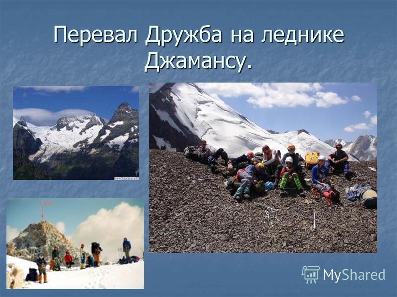 Перевал Дружба на леднике Джамансу.