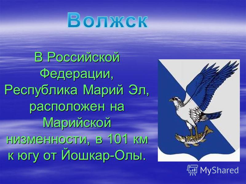 В нашей группе учатся ребята не только из Йошкар- Олы, но и из таких городов, как Звенигово,Волжск, Козьмодемьянск Звенигово,Волжск, Козьмодемьянск