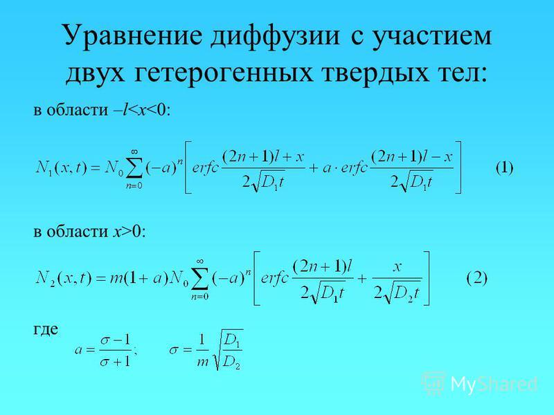Уравнение диффузии с участием двух гетерогенных твердых тел: в области –l<x<0: в области x>0: где